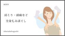 肩こり・頭痛など気功整体全身施術(世田谷区・三軒茶屋)