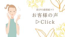 東京都世田谷区三軒茶屋のピノクラブサロンで施術を受けたお客様の声