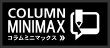 コラムミニマックス