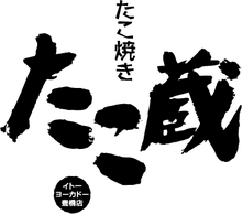 たこ焼き たこ蔵 ロゴ
