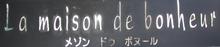 メゾンドボヌール