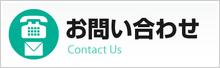 お問い合わせ|新潟市の法人・事業所向け電気設備工事業者
