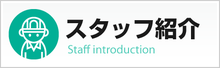 スタッフ紹介|新潟市の法人・事業所向け電気設備工事業者
