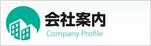 会社案内|新潟市の法人・事業所向け電気設備工事業者