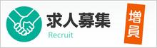 求人募集|新潟市の法人・事業所向け電気設備工事業者