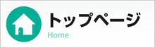 ホーム|新潟市の法人・事業所向け電気設備工事業者