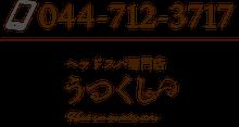 ヘッドスパ専門店 うつくし TEL:044-712-3717