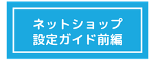 ネットショップ設定ガイド前編
