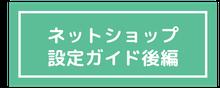 ネットショップ設定ガイド後編