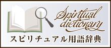 スピリチュアル用語辞典