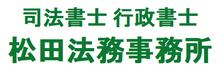 松田司法書士法務事務所