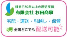 鎌倉の運送会社「杉田商事」へ