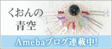 くおんの青空ブログ
