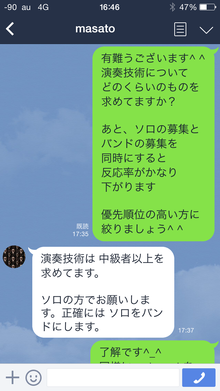 LINEでのサービス説明4