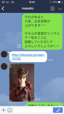LINEでのサービス説明6