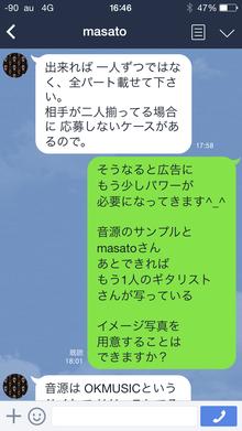 LINEでのサービス説明5