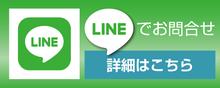 山本工業のLINE公式はこちら