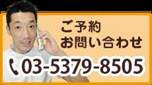 ご予約・お問い合わせ 03-5379-8505