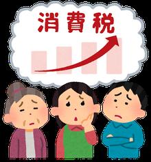 電動エコカーショップYOSHIDA,消費税