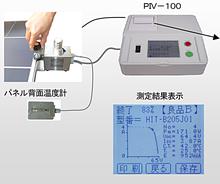 太陽電池検査のセンサーユニット