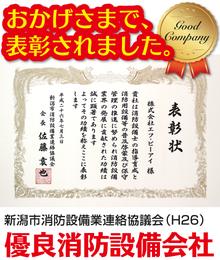 新潟市消防設備連絡協議会(H26)優良消防設備業者