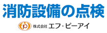 新潟市の消防設備点検会社(株)エフ・ピーアイ