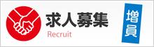 求人募集|新潟の消防設備機器工事業者
