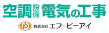 新潟市の事業所向け電気設備工事会社(株)エフ・ピーアイ