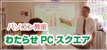 パソコン教室わたらせPCスクエアリンクバナー