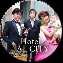 ホテル JALシティ