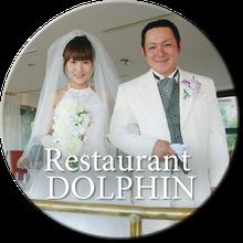 横浜 山手 レストラン ドルフィン