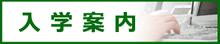 入学案内|栗山自動車学校