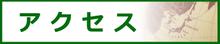 アクセス|栗山自動車学校