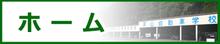 ホーム|栗山自動車学校
