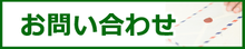 お問い合わせ|栗山自動車学校