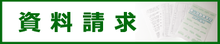 資料請求|栗山自動車学校