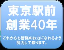 東京駅前 創業40年