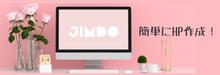 Jimdo(ジンドゥー)でウェブサイト作成