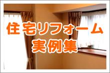 住宅リフォーム実例集