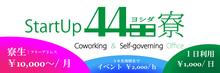44田寮 第4期生 募集中!
