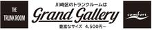 川崎区 不動産 トランクルーム グランドギャラリー