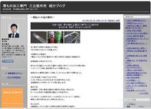 厚もの加工専門 三立製作所 紹介ブログ