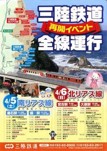三陸鉄道イベント
