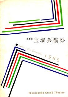 1960年第一回宝塚芸術祭パンフレット