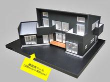 木製の台に乗せた住宅模型の画像