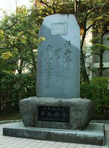 神奈川県の非核平和のモニュメント