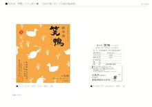有機栽培の米作り