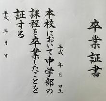 大坂政義先生の生活書道