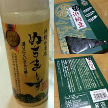 最近出会った食品たち。「ぬちまーす」とは沖縄産のミネラルが豊富なお塩。「浜納豆」はお友達の愛知土産にいただきました。納豆を豆味噌でコーティングしたような一品で、徳川家康も好んで食べたとのこと。日本酒に合いそうな濃厚な味の一品。