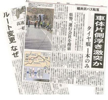 軽井沢スキーバス転落事故